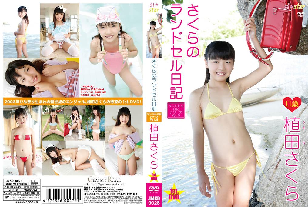 [JMKD-0028] Sakura Ueda 植田さくら – さくらのランドセル日記 ~Vol.5~