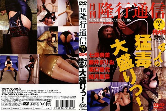 [RTD-005] 七瀬奈美 Nami Nanase – 月刊隆行通信Vol.5