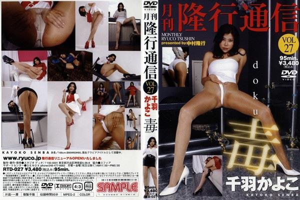 [RTD-027] Kayoko Senba 千羽かよこ – Monthly Ryuco Tsushin Vol 26 月刊 隆行通信 Vol.27
