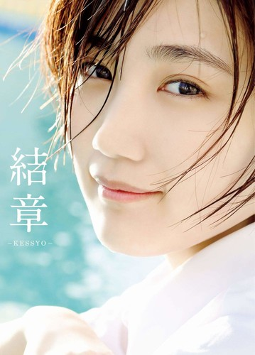 [978-4847082887] Musubu Funaki 船木結 - アンジュルム・船木結 卒業写真集 『 結章-KESSYO- 』 Making DVD