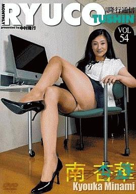 [RTD-054] Kyouka Minami ~ Monthly Ryuco Tsushin Vol 54