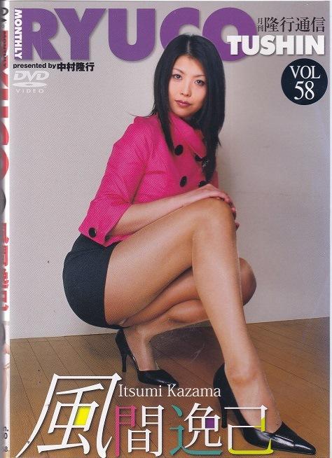 [RTD-058] Itsumi Kasama ~ Monthly Ryuco Tsushin Vol 58