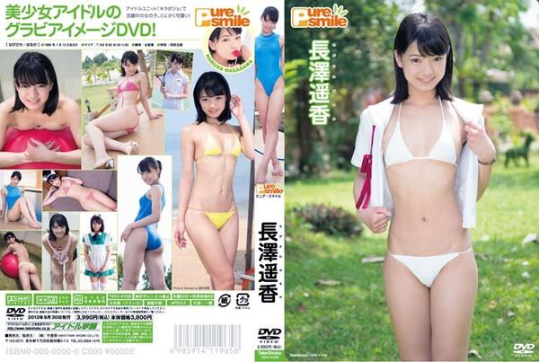 [TSDV-41558] Haruka Nagasawa 長澤遥香 – ピュア・スマイル