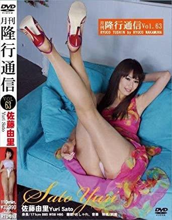[RTD-063] Sato Yuri ~ Monthly Ryuco Tsushin vol 63