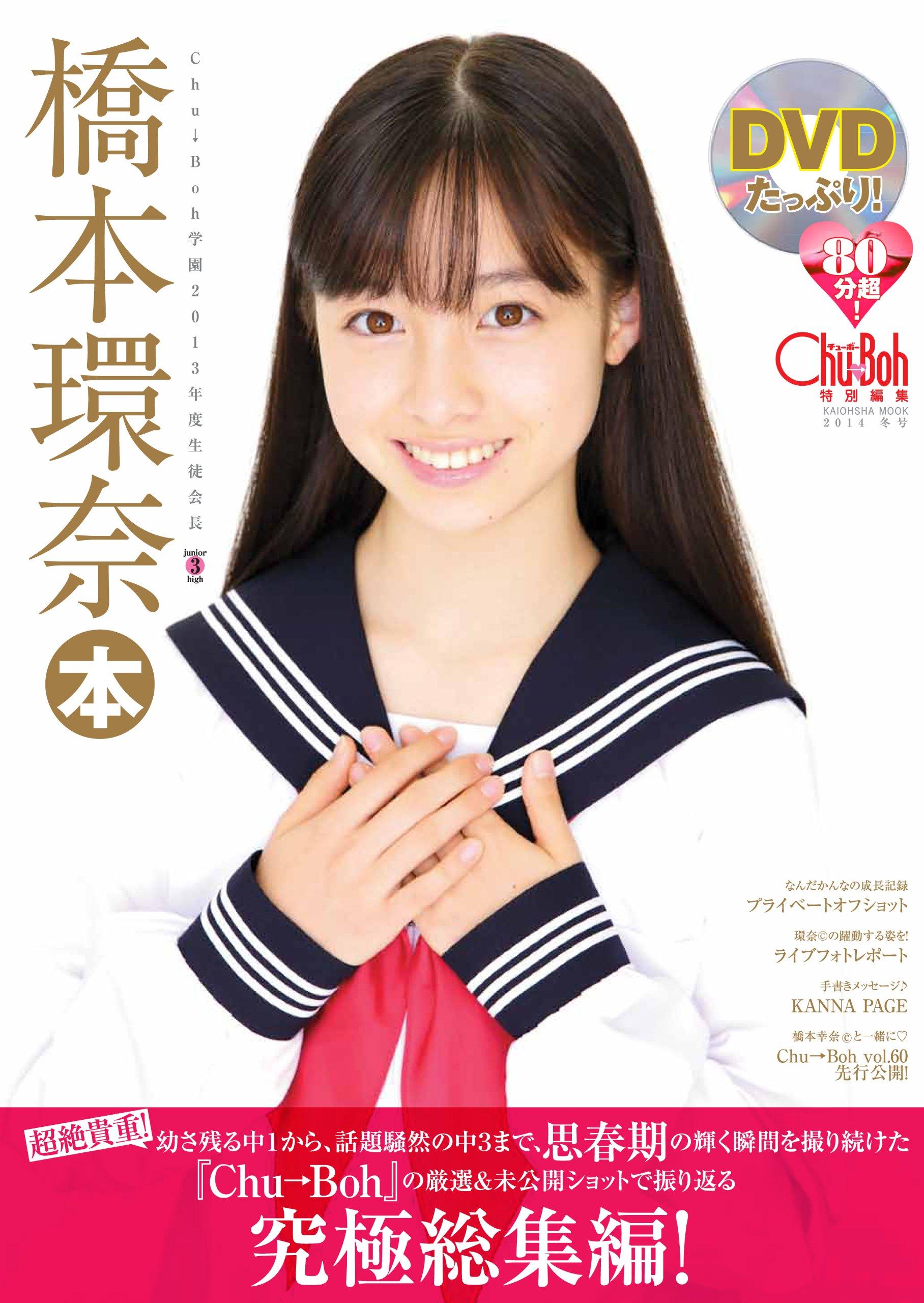 [978-4796460897] Kanna Hashimoto 橋本環奈 – Chu→Boh 橋本環奈本