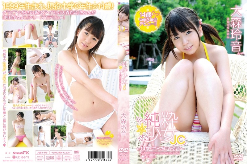 [JSSJ-079] Reion Omori 大森玲音 – 純粋少女JC~14歳・キミだけの玲音~[