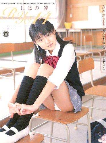 [9784861352225] Ryo Shihono しほの涼 – Ryo 14~瞬間涼感―しほの涼写真集
