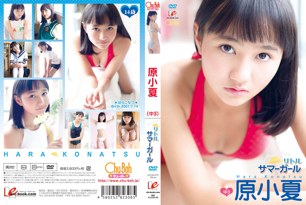 [EICCB-070] Konatsu Hara 原小夏 – リトルサマーガール